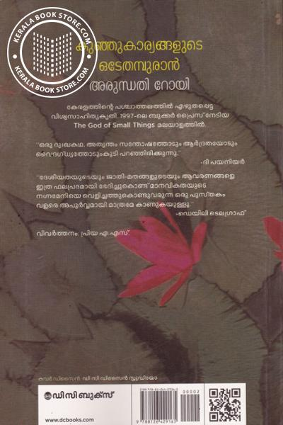 back image of Kunjhu Karyangalude Odeythampuran