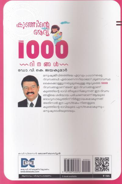 back image of Kunjinte Adhya 1000 Dinangal