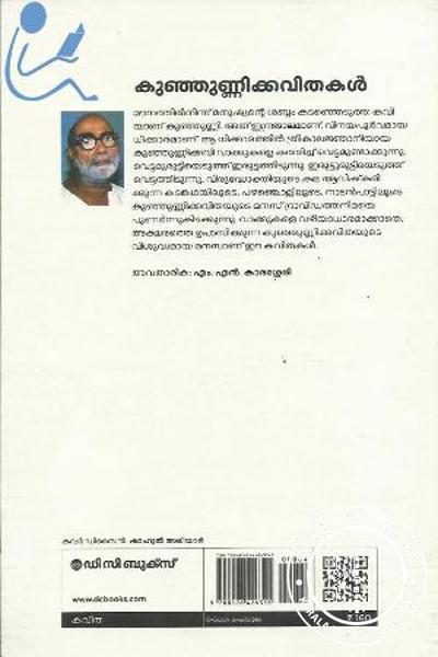 back image of കുഞ്ഞുണ്ണിക്കവിതകള്