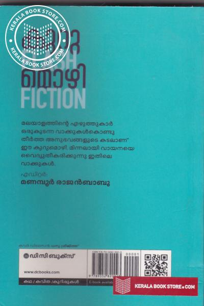 back image of Kurumozhi