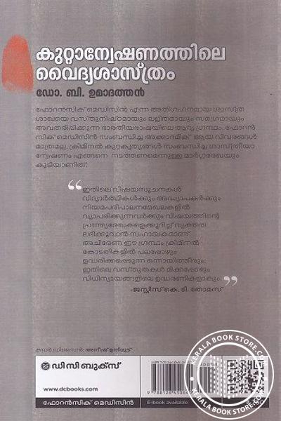 back image of Kuttanweshanathile Vaidyasasthram