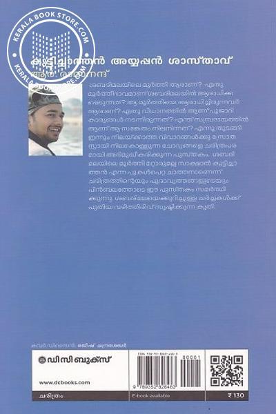 back image of Kuttichathan Ayyappan Sasthav