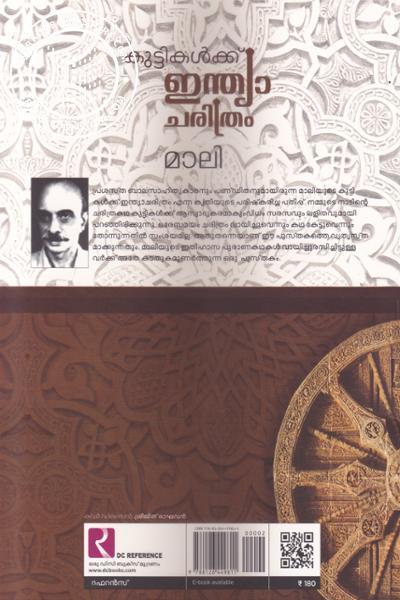 back image of Kuttikalkku India Charitram