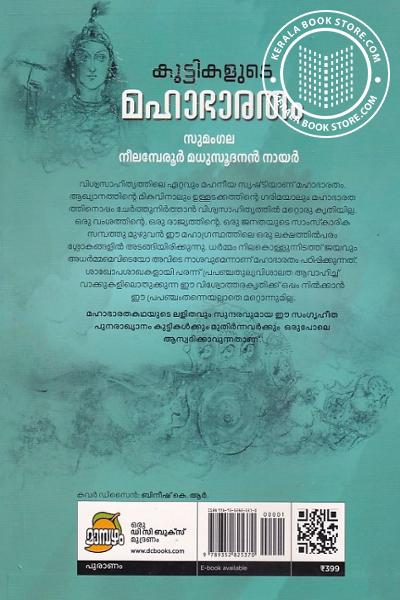 back image of കുട്ടികളുടെ മഹാഭാരതം