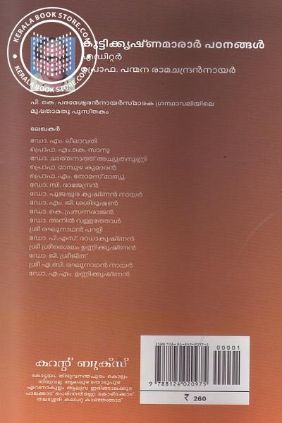 back image of Kuttikrishnamarar Patangal