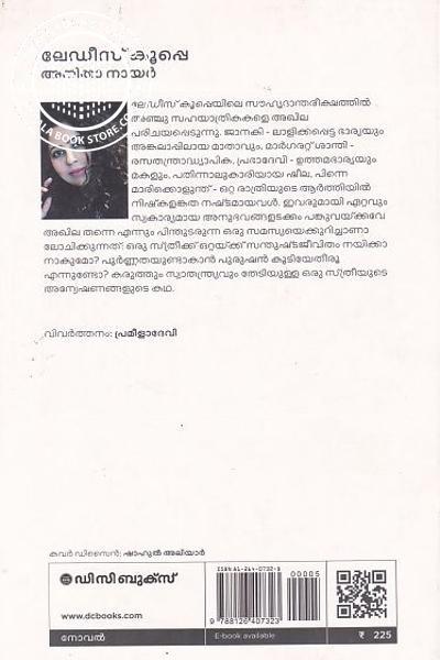 back image of ലേഡീസ് കൂപ്പെ