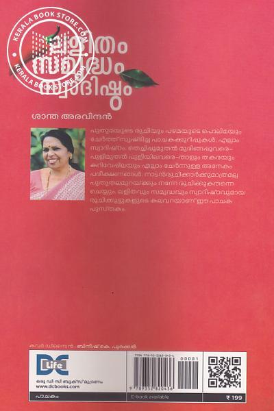 back image of Lalitham Samrudham Swadishtam