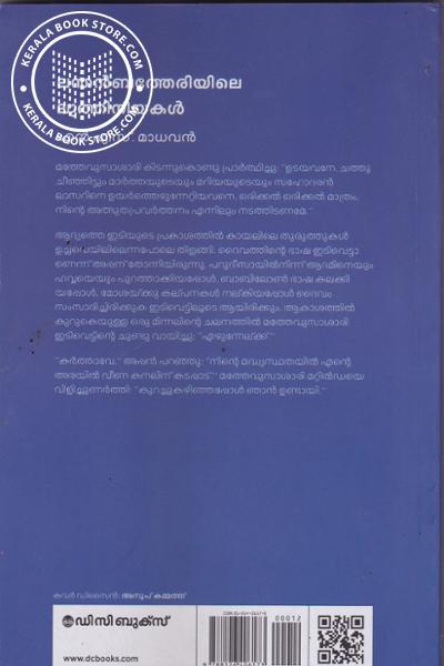 back image of ലന്തന്ബത്തേരിയിലെ ലുത്തിനിയകള്