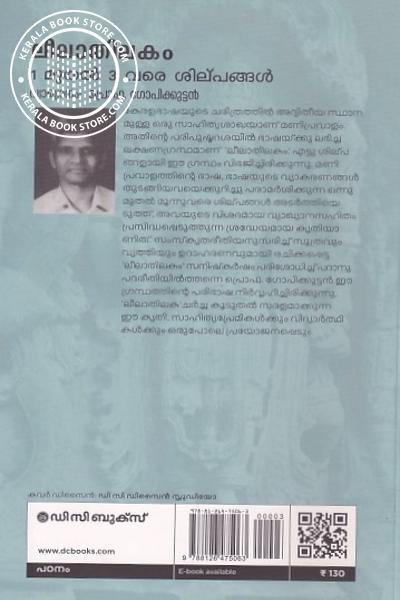 back image of ലീലാതിലകം 1മുതല് 3 വരെ ശില്പങ്ങള്