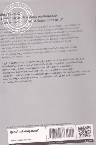 back image of ലിംഗ പദവി