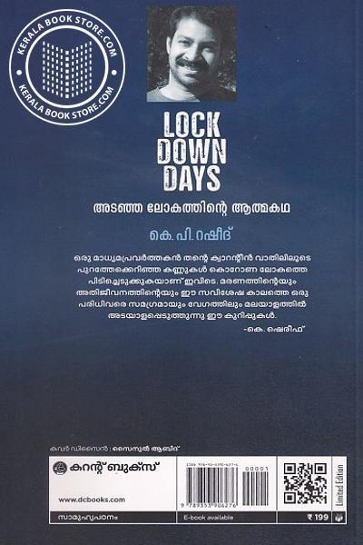 back image of ലോക്ഡൗണ് ഡെയ്സ്