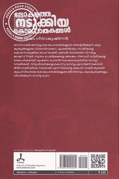 back image of ലോകത്തെ നടുക്കിയ കൊലപാതകങ്ങള്
