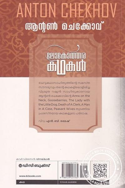 back image of ലോകോത്തര കഥകള് ആന്റണ് ചെക്കോവ്
