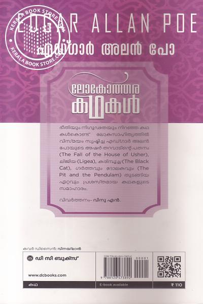 back image of Lokothara Kathakal