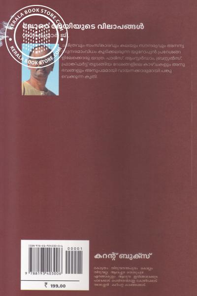 back image of Lore Leyiyude Vilaapangal