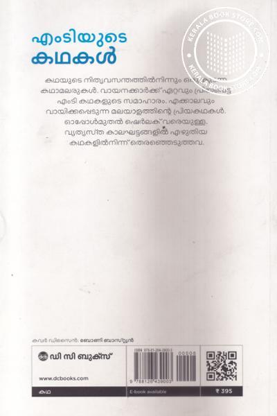 back image of എം ടിയുടെ കഥകള്