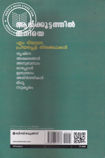 back image of M T yute Thirakkathakal