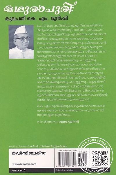 back image of മഥുരാപുരി