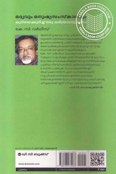 back image of Madhyavum Manushyasamskaravum Kudiyekurichu Oru Charitranweshanam