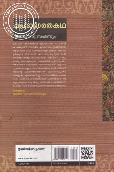 back image of Mahabharatha