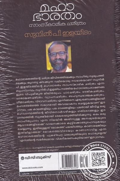 back image of മഹാഭാരതം സാംസ്കാരിക ചരിത്രം