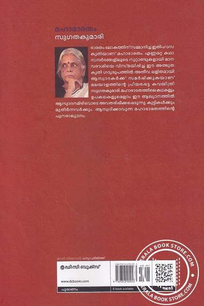 back image of മഹാഭാരതം - സുഗതകുമാരി