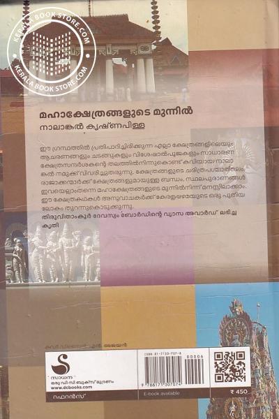 back image of മഹാക്ഷേത്രങ്ങളുടെ മുന്നില്