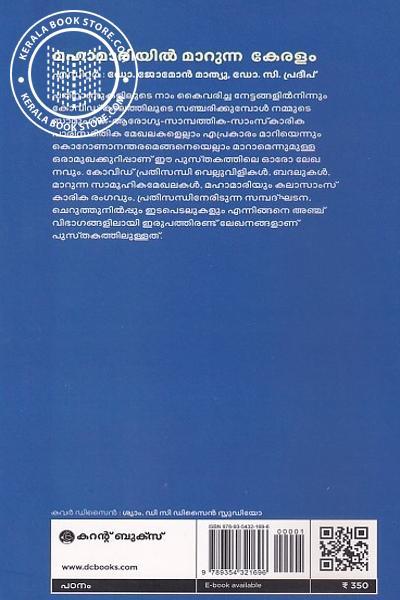 back image of മഹാമാരിയില് മാറുന്ന കേരളം