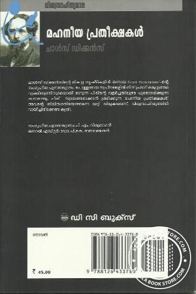 back image of മഹനീയ പ്രതീക്ഷകള്