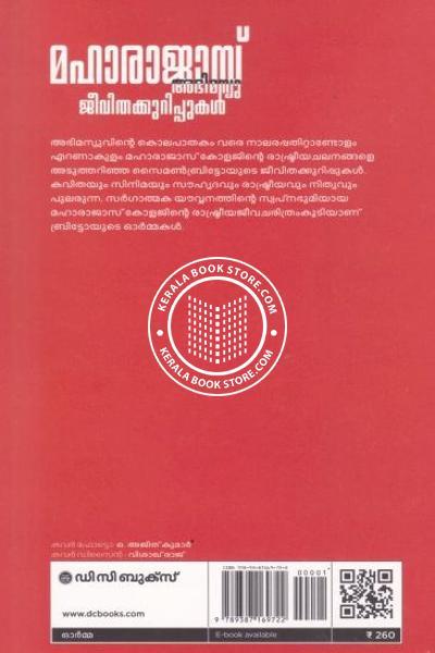 back image of മഹാരാജാസ് അഭിമന്യു ജീവിതക്കുറിപ്പുകള്