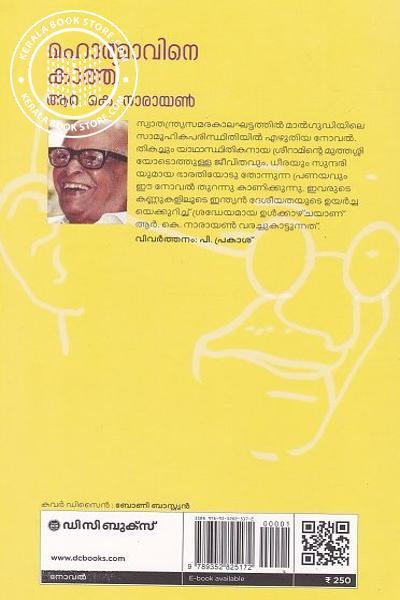 back image of മഹാത്മാവിനെ കാത്ത്