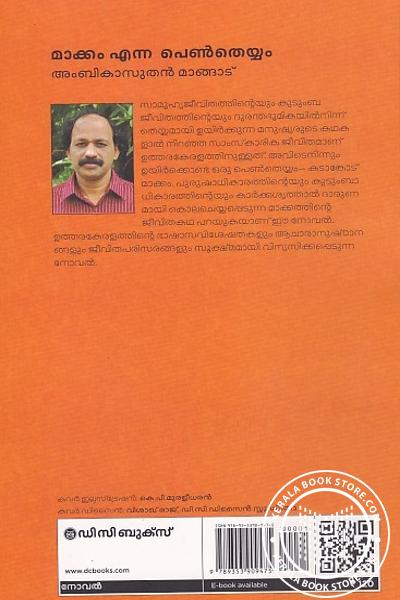 back image of മാക്കം എന്ന പെണ്തെയ്യം
