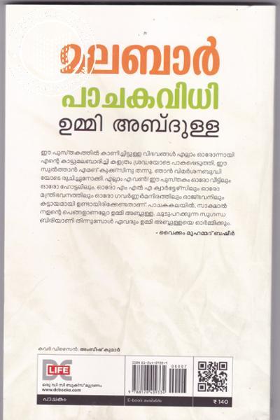 back image of മലബാര് പാചകവിധി