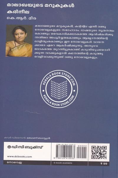 back image of മാലാഖയുടെ മറുകുകള് കരിനീല