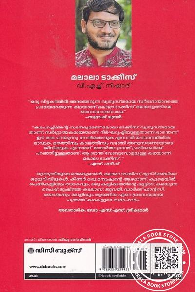 back image of മലാല ടാക്കീസ്