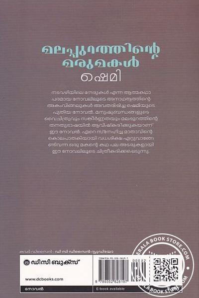 back image of മലപ്പുറത്തിന്റെ മരുമകന്