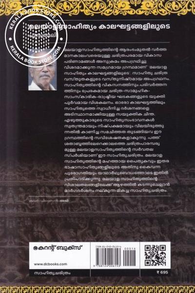 back image of മലയാള സാഹിത്യം കാലഘട്ടങ്ങളിലൂടെ