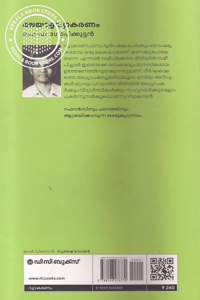 back image of Malayala Vyaakaranam