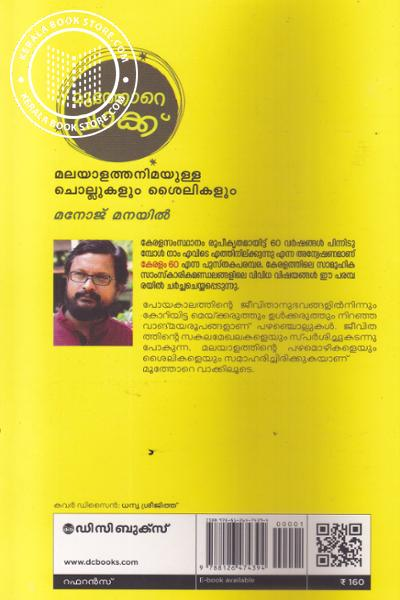 back image of Muothore Vakku