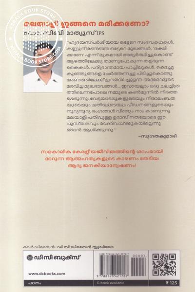 back image of Malayali Egane Marikkano
