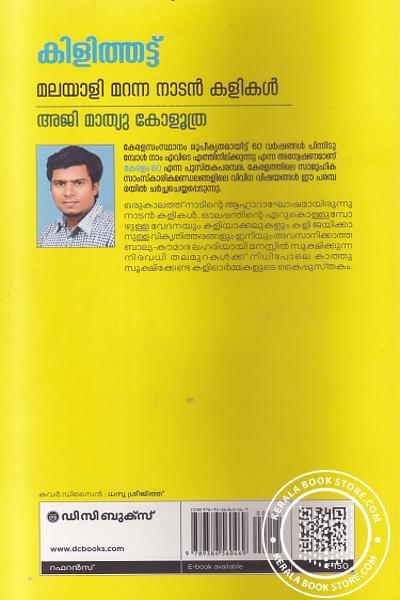 back image of മലയാളി മറന്ന നാടന് കളികള്