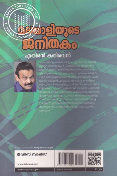 back image of Malayaliyude Janithakam