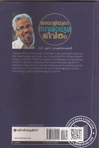 back image of Malayaliyude Navamadhyama Jeevitham
