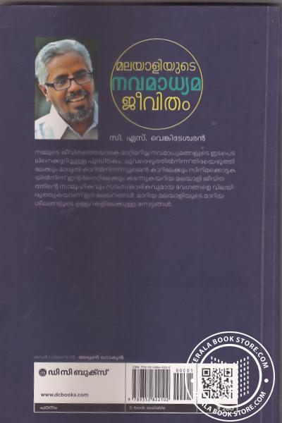 back image of മലയാളിയുടെ നവമാധ്യമ ജീവിതം