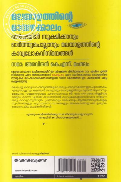 back image of Malayathinte Mampazhakkalam