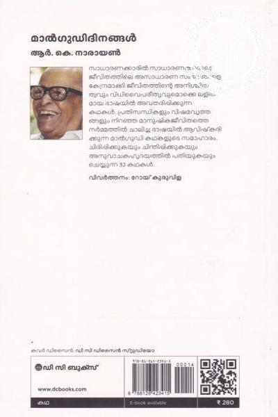 back image of മാല്ഗുന്ധിദിനങ്ങള്