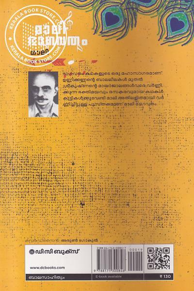 back image of Mali Bhagavatham