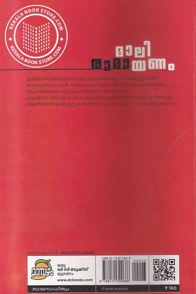 back image of Mali Ramayanam