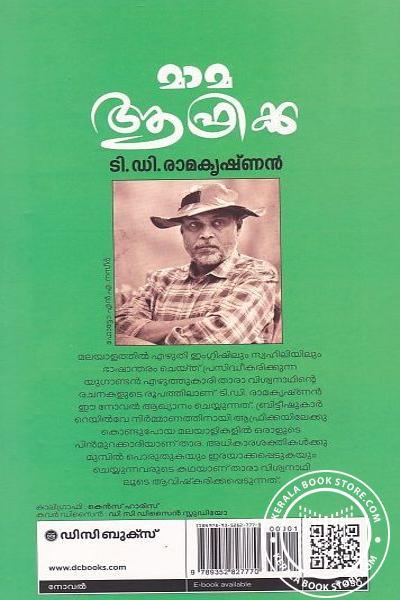 back image of മാമ ആഫ്രിക്ക