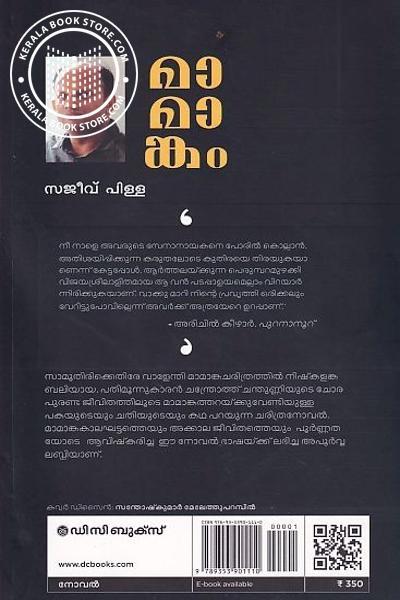 back image of മാമാങ്കം